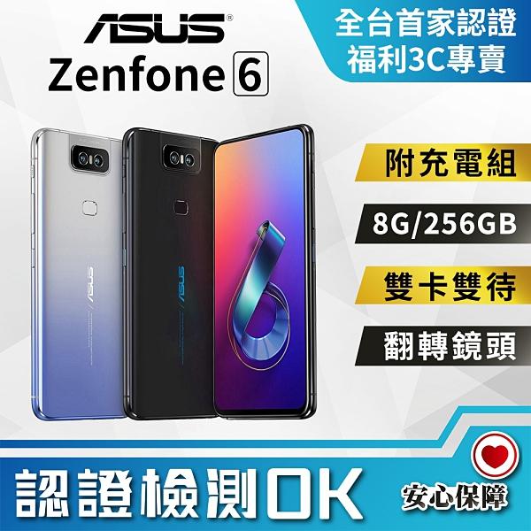 【創宇通訊│福利品】C規約7成新上保固3個月 ASUS ZENFONE 6 8G+256GB 翻轉相機 (ZS630) 開發票