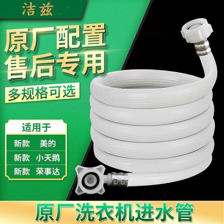 洗衣機進水管 美的/Midea全自動滾筒波輪洗衣機進水管原裝通用進水管接上水軟管 母親節新品MKS