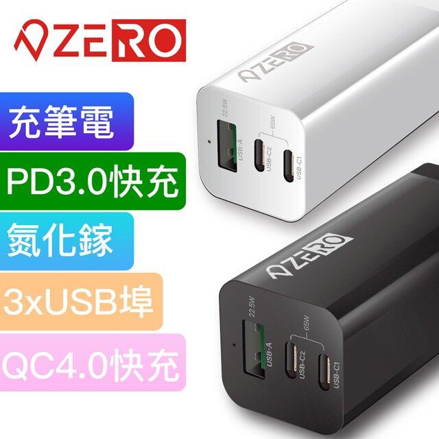 【ZERO 零式】65W GaN氮化鎵NB/手機充電器(支援NB+手機)