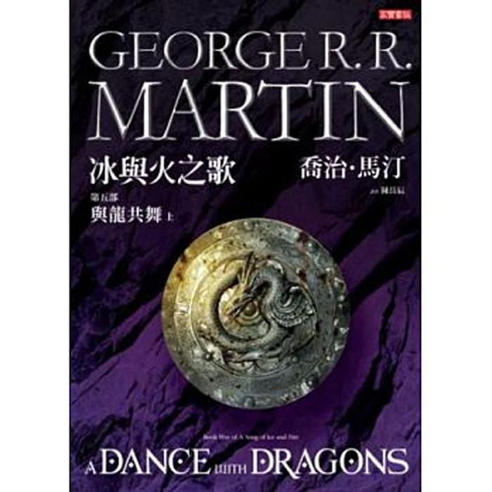 【雲雀書窖】《冰與火之歌第五部-上-與龍共舞》|喬治‧馬汀|高寶出版|二手書(LS3103 )