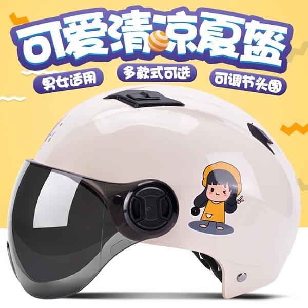 頭盔 電動電瓶車頭盔灰男女士夏季四季通用摩托半盔夏天哈雷全盔安全帽 小衣裡