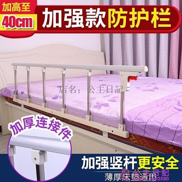 五檔床護欄老人防摔起身器學生防掉床扶手圍欄兒童床邊檔板配件可折疊品牌【公主日記】