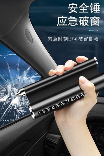 車載手機支架臨時停車牌挪車號碼牌汽車用多功能應急安全錘砸窗錘 艾瑞斯「快速出貨」