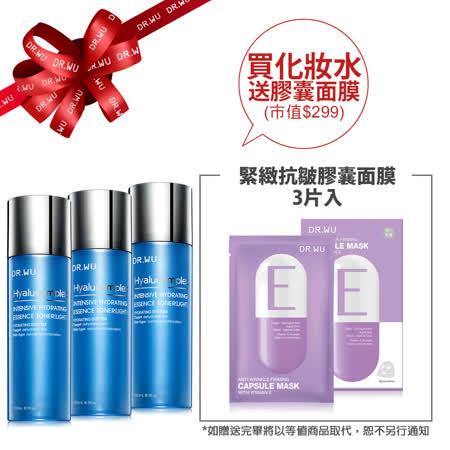 DR.WU 玻尿酸保濕精華化妝水150ML(清爽型)(3入組)