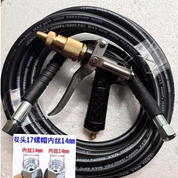 洗車水槍 洗車機280380型高壓防爆鋼絲管家用清洗機出水管配件專用水管水槍