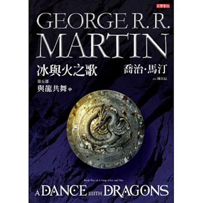 【雲雀書窖】《冰與火之歌第五部-中-與龍共舞》|喬治‧馬汀|高寶出版|二手書(LS3103 )
