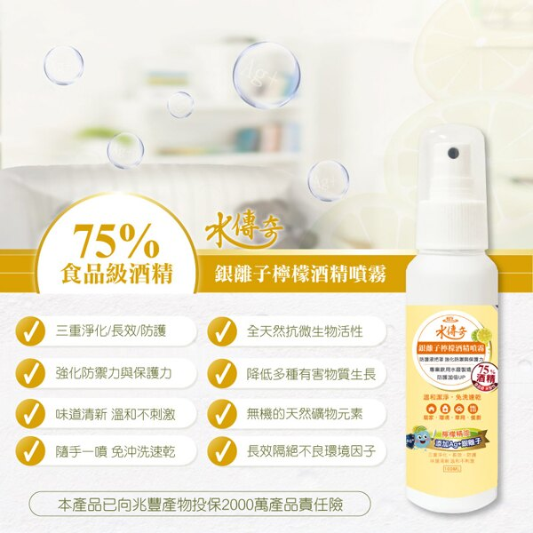 【水蘋果~母親節限時優惠】水傳奇 銀離子檸檬酒精噴霧 100ML(2入組)
