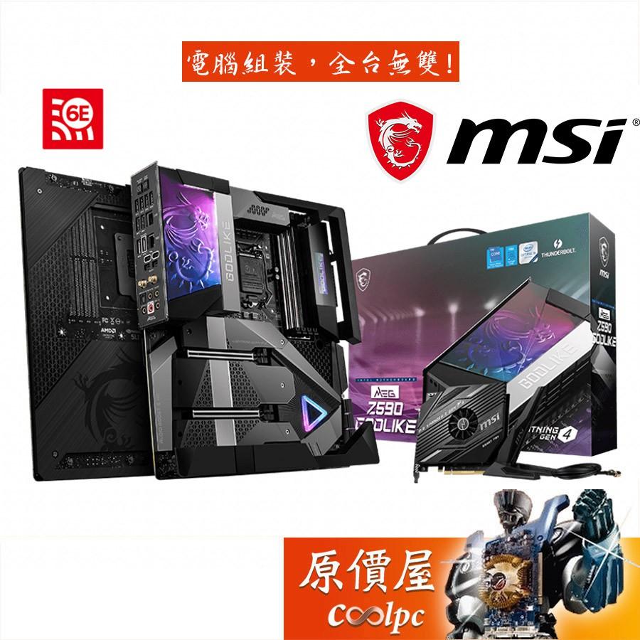 msi微星 Z590 GODLIKE E-ATX/1200腳位/主機板/原價屋