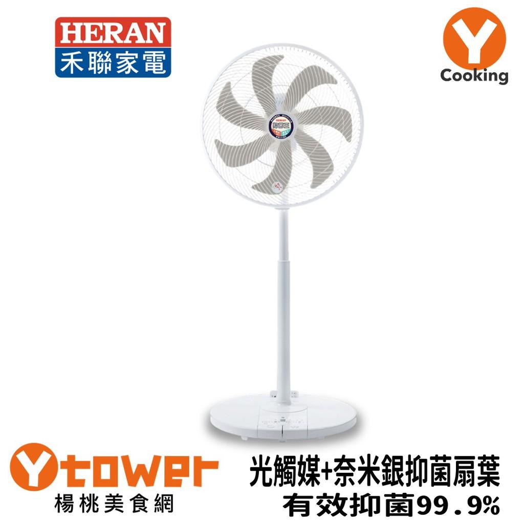 【HERAN 禾聯】雙效抑菌王防疫DC風扇(HDF-14SH71G)