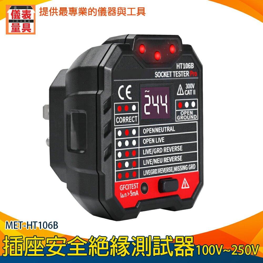 【儀表量具】插座電源測試儀 相位測試器 HT106B 漏電跳脫功能 接線狀態 電力跳閘 插座安全絕緣測試器 快速檢測