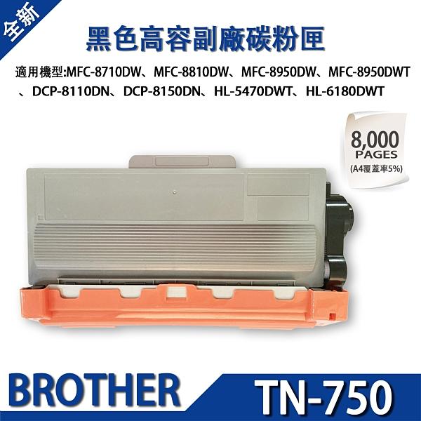 BROTHER TN-750/TN-3350 副廠碳粉匣 適用機型:MFC-8710DW、MFC-8810DW、MFC-8950DW、MFC-8950DWT、DCP-8110DN、DCP-8150DN