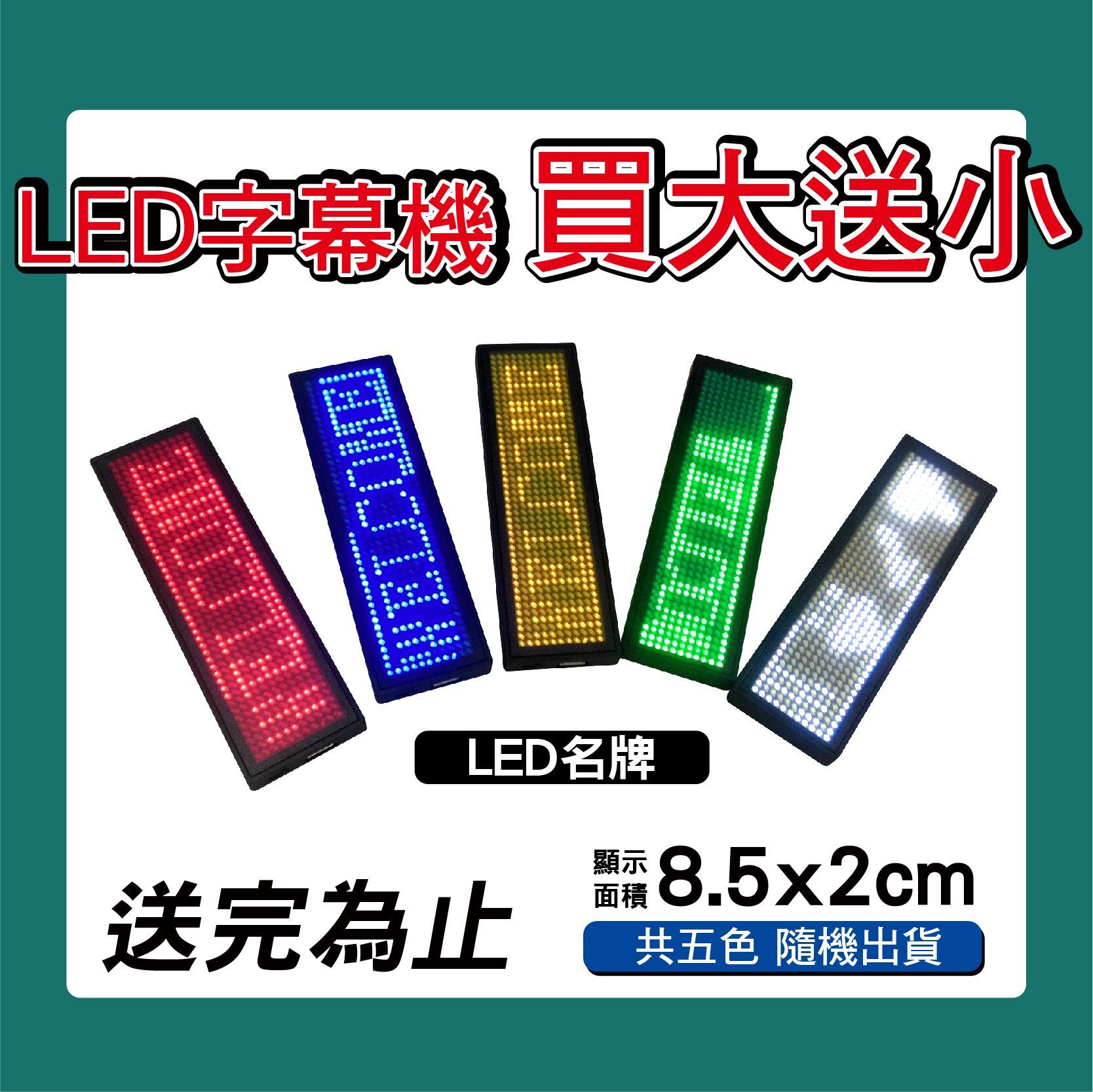 免運 客製化LED字幕機 16x192cm(USB傳輸) 全彩P5《買大送小》電視牆 跑馬燈 含稅保固二年