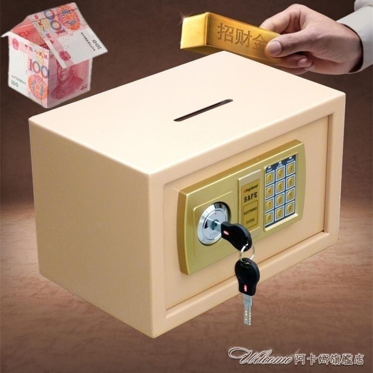 保險箱迷你小型小店密碼收銀投幣式保險箱保險櫃隱形錢箱保管箱存YYJ【快速出貨】
