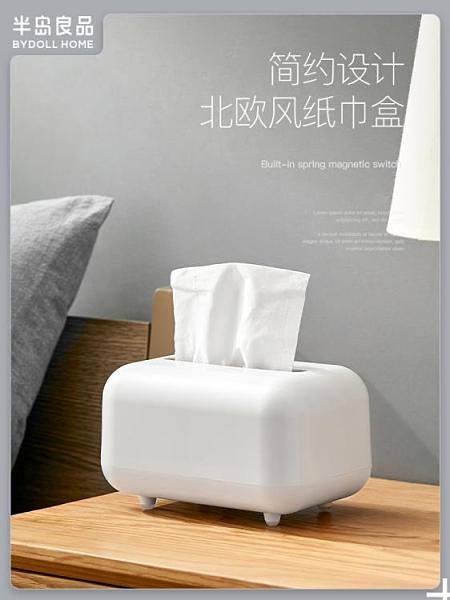紙巾盒 抽紙盒家用客廳創意餐廳白色簡約輕奢多功能高檔收納盒茶幾紙巾盒 寶貝