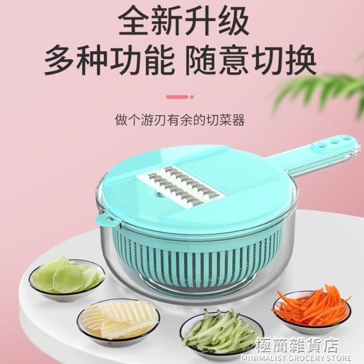 樂天精品 快速出貨 廚房多功能切菜土豆絲切絲器神器家用削胡蘿卜絲擦絲切片器刨絲器