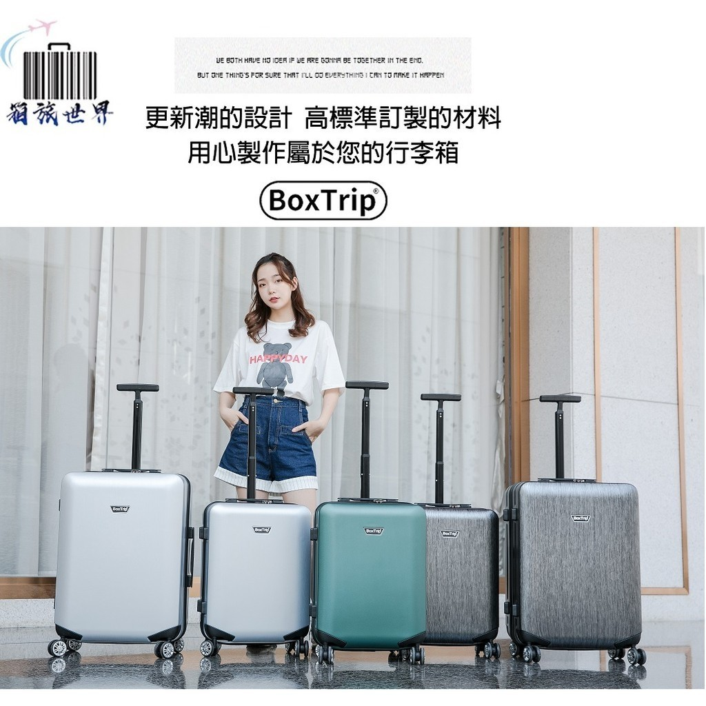 《BOXTRIP》AIR BOX 20+25吋 超輕量單拉桿行李箱套組 20吋 25吋 登機箱 旅行箱 行李箱