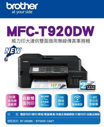 Brother MFC-T920DW 威力印 大連供 雙面 商用 無線 傳真 事務機 (T910DW 替代機種) 印表機 複合機