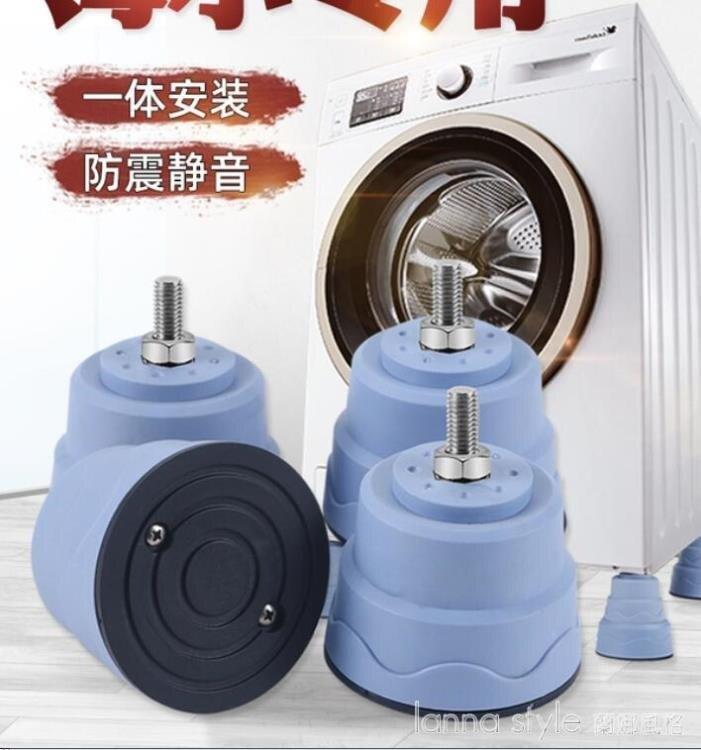 全自動洗衣機底座滾筒專用托架固定防潮防震增高墊高支腳架子【免運】