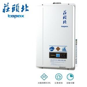 【莊頭北】13L數位強制排氣型熱水器TH-7138 - 桶裝瓦斯