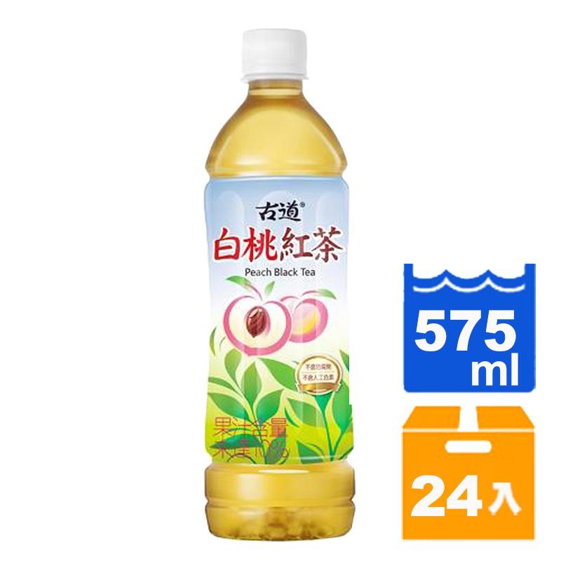 古道白桃紅茶575ml(24入)/箱【康鄰超市】