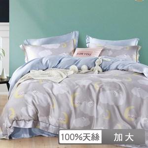 【貝兒居家寢飾】100%天絲三件式枕套床包組 云朵灰(加大雙人)