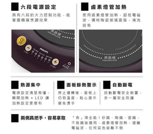 《搭贈$499煎鍋+全新保固二年》Philips HD4998 飛利浦 萬用不挑鍋 黑晶爐