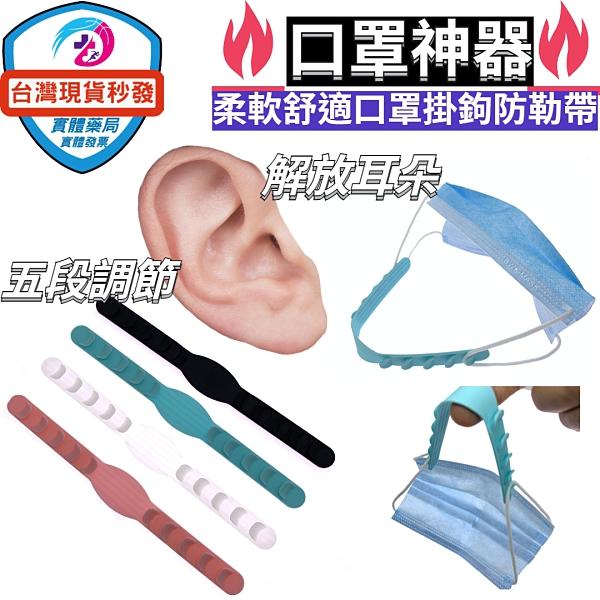 口罩減壓護耳帶 不勒耳朵神器 口罩掛鉤防勒帶 無痕口罩調節扣 口罩帶松緊扣 耳減壓神器