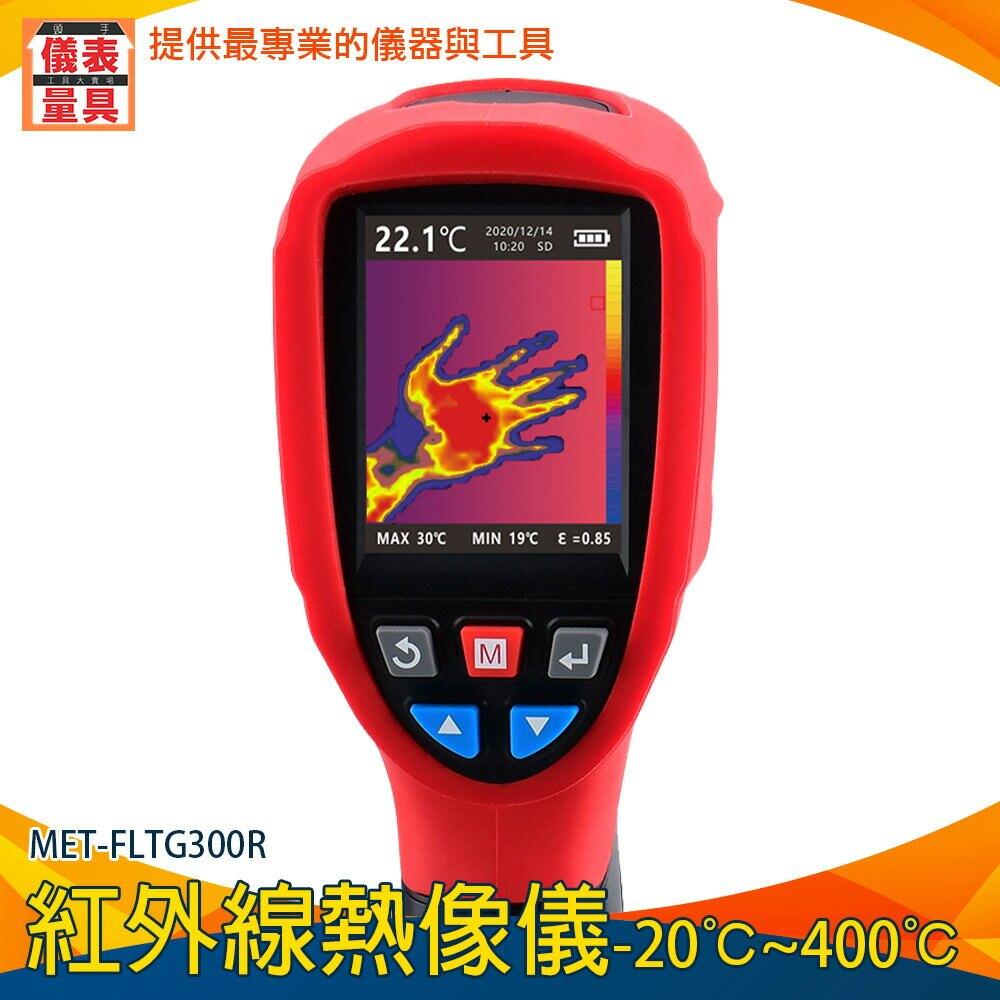 【儀表量具】熱感成像儀 測溫槍 -20℃~400℃ 機械檢修 FLTG300R 紅外線熱像儀 熱成像夜視儀 LED照明