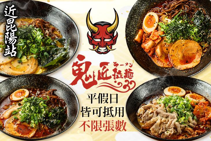 【台北】鬼匠拉麵(昆陽店) #GOMAJI吃喝玩樂券#電子票券#美食餐飲