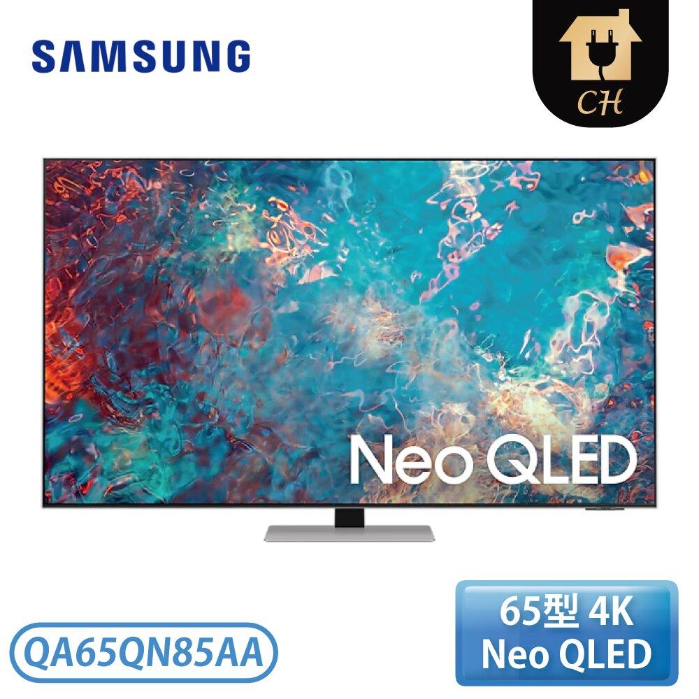 【贈基本安裝+1米 AQ HDMI Pearl 48】[SAMSUNG 三星]65型 Neo QLED 4K 量子電視 QA65QN85AAWXZW / QA65QN85AA