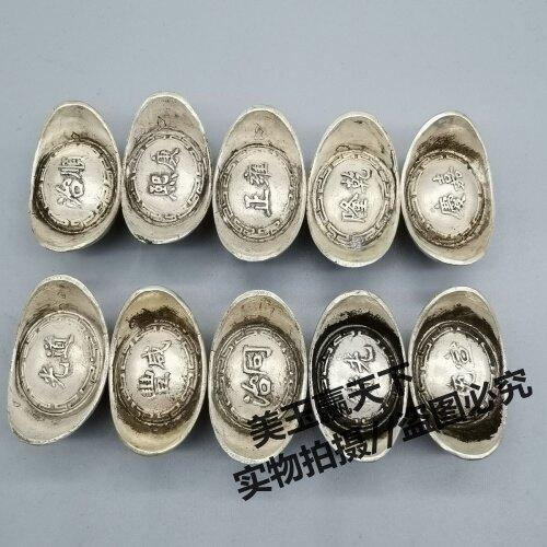 白銅元寶銀錠古錢幣銀錠銀元寶碎銀大清庫銀清十帝元寶單個價招財