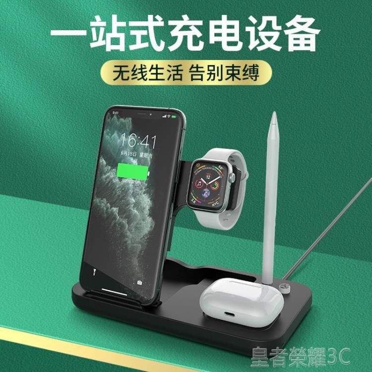 多功能無線充電器 蘋果12無線充電器四合一適用于iwatch6手表耳機手機iphone8P多功能三合一