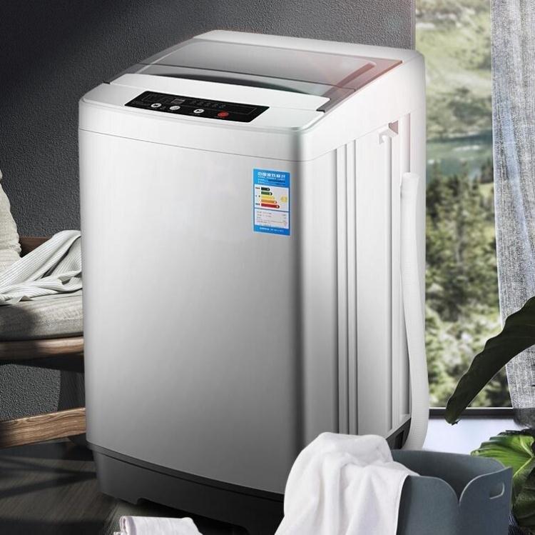 洗衣機全自動大容量家用7.5/8/10kg公斤波輪小型迷你兒童洗脫一體YYJ【快速出貨】