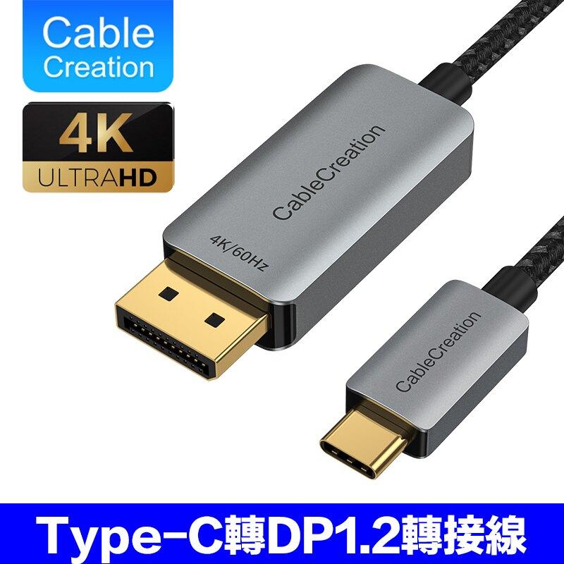 CableCreation Type-C轉DP1.4/1.2轉接線 8K 2K165Hz HDR 多重遮蔽(CD0736-G)