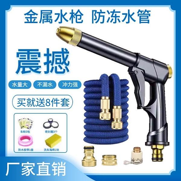 洗車水槍 家用高壓洗車水槍自來水沖刷車澆花神器水管軟管金屬噴頭工具套裝