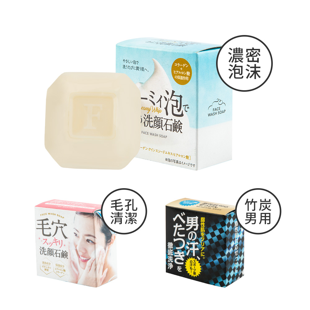 洗顏皂 日本製 毛孔清潔 洗臉皂 竹炭 男用 潔面皂 洗顏石鹼 洗顏皂 潔膚皂 洗面皂 洗臉肥皂 肥皂 香皂 美妝保養
