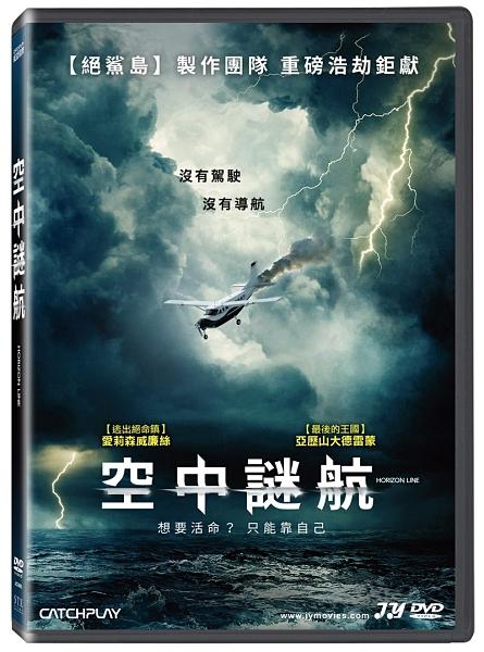 【停看聽音響唱片】【DVD】空中謎航