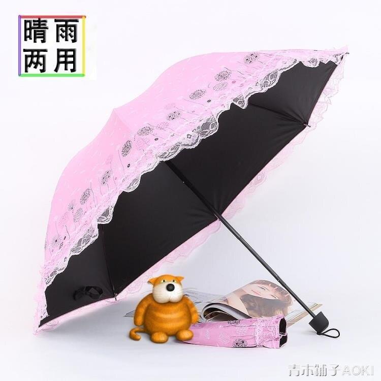 雨傘女摺疊太陽傘蕾絲花邊小清新黑膠防曬防紫外線遮陽傘晴雨兩用