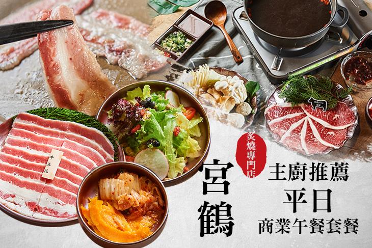 【高雄】宮鶴炙燒專門店 #GOMAJI吃喝玩樂券#電子票券#美食餐飲