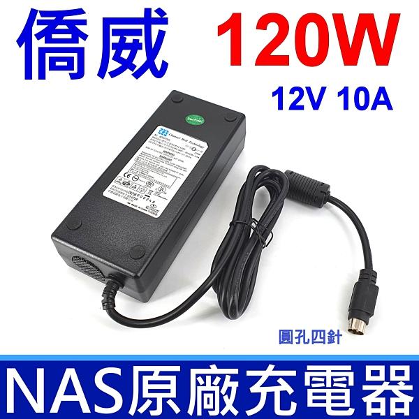 僑威 NAS 專用 120W 12V 10A 原廠 變壓器 充電器 電源線 PAC120F QNAP Q-NAP 威聯通 EDAC 翌勝 硬碟專用
