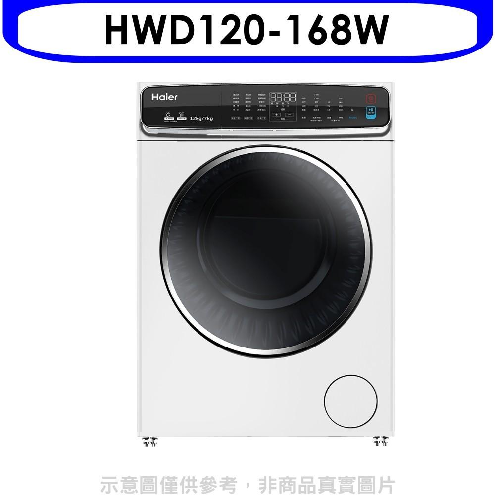 海爾【HWD120-168W】12公斤蒸洗脫烘滾筒白色洗衣機 分12期0利率