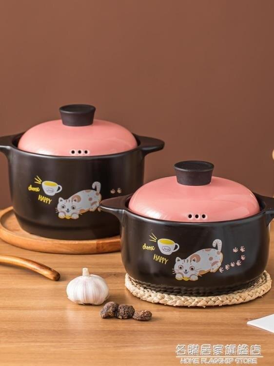 砂鍋燉鍋家用燃氣煤氣灶專用煲湯砂鍋耐高溫陶瓷瓦罐湯鍋粉色砂鍋 NMS 芭蕾朵朵