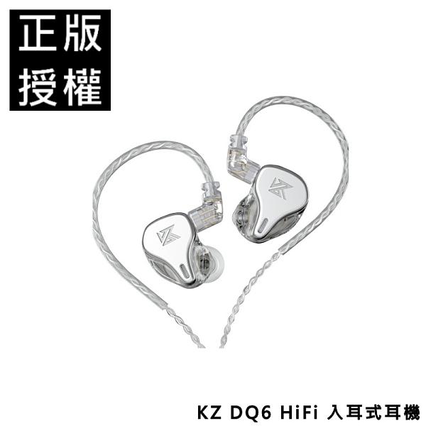 KZ DQ6 HiFi 入耳式耳機 高音質耳機 線控 降噪三單元動圈 K歌 直播 遊戲 重低音 耳麥