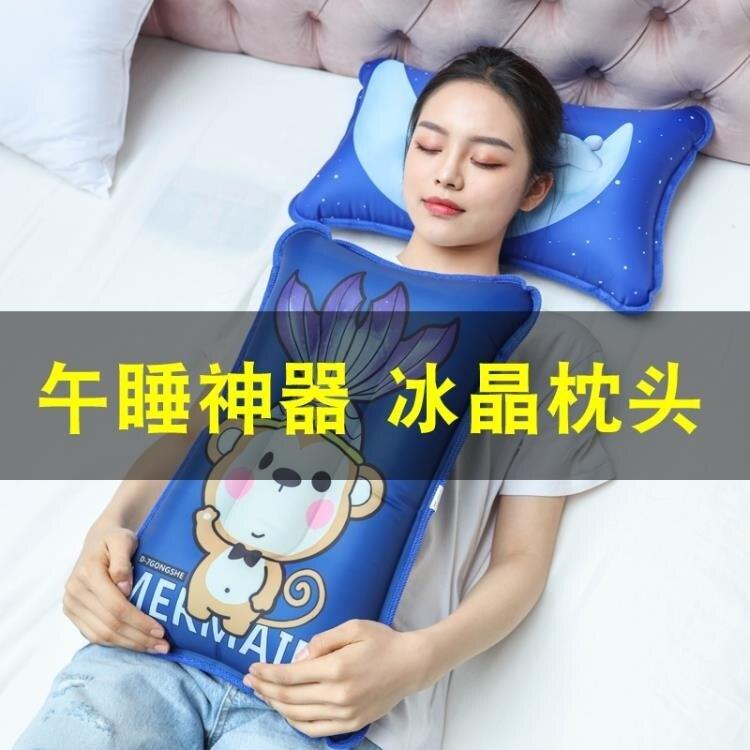 冰墊冰枕冰枕頭兒童大人水枕頭夏水袋充氣注水降溫學生午睡冰涼枕【快速出貨】