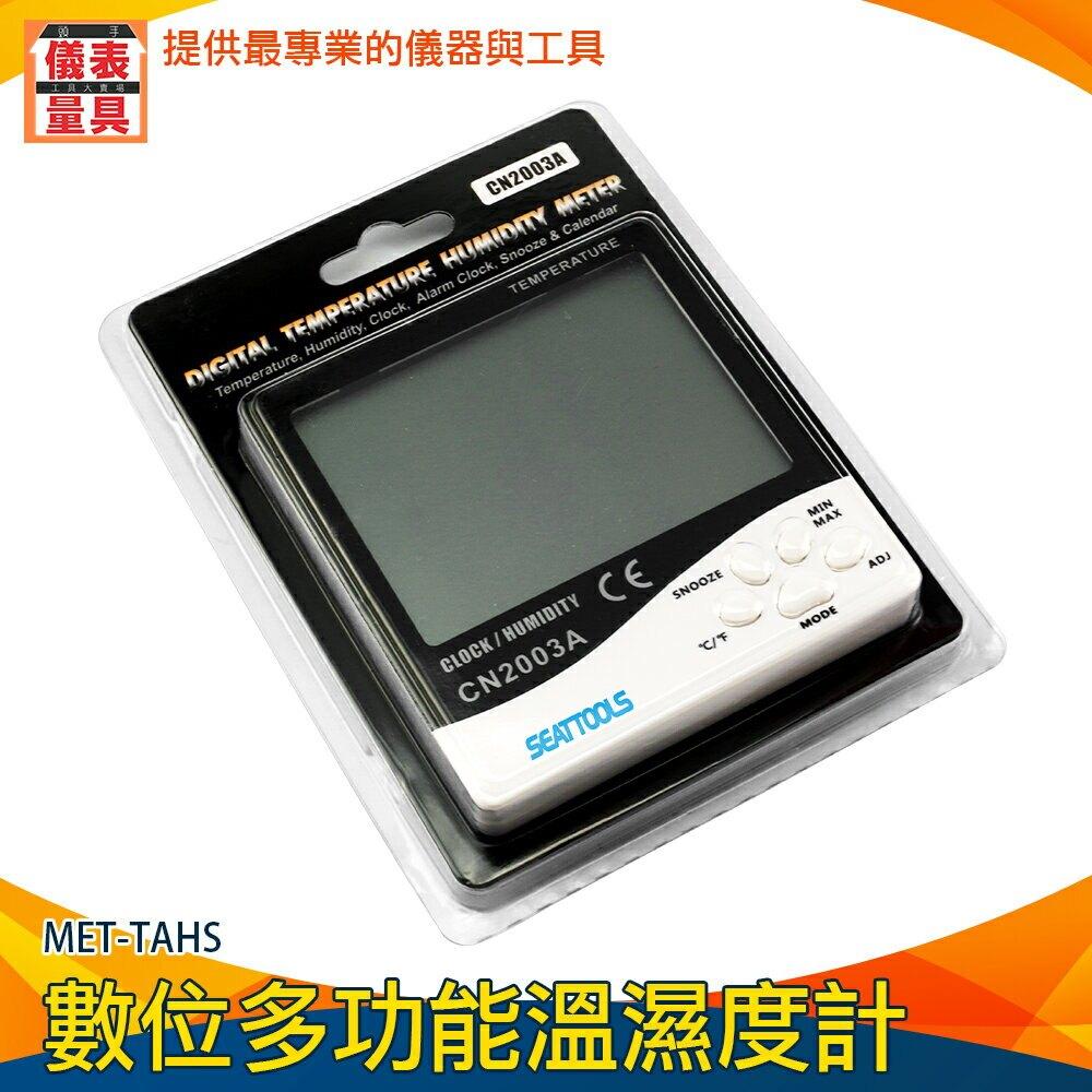 【儀表量具】數位多功能溫溼度計 MET-TAHS 溫度計 數位鬧鐘 廚房溫度計 辦公場所 居家 烘培 超大螢幕 整點報時