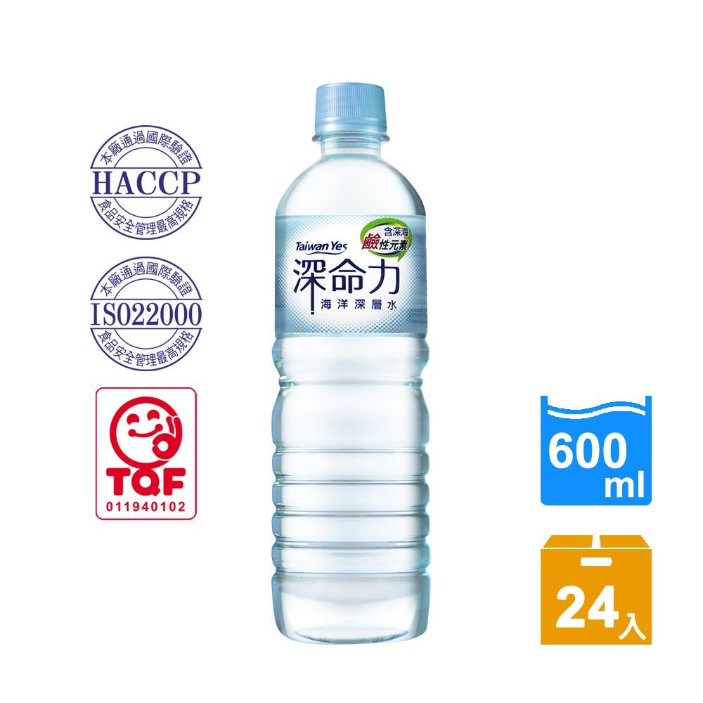 Taiwan Yes 深命力海洋深層水 600mL (24瓶/箱)-黑貓宅急便配送 (公寓可搬上樓)