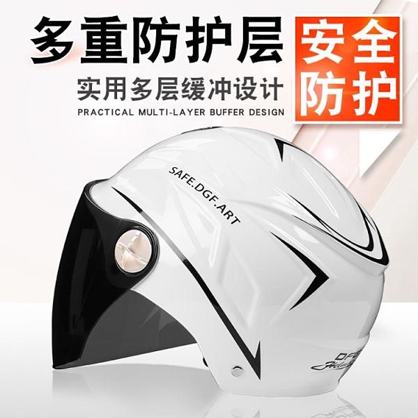 頭盔 電動電瓶摩托車頭盔男女士式夏季防曬可愛輕便頭灰四季安全帽全盔 小衣裡