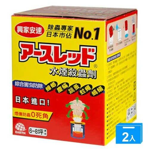 興家安速水煙殺蟲劑20G【兩入組】【愛買】