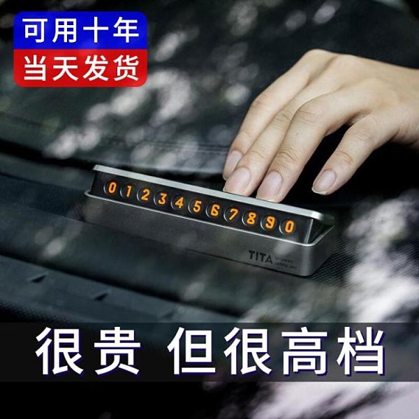 TITA汽車臨時停車牌挪車電話號碼牌隱藏式移車卡創意車貼汽車用品 艾瑞斯「快速出貨」