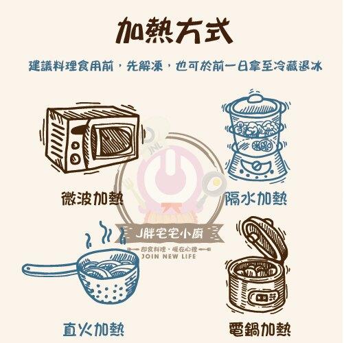 【J胖宅宅小廚】 【滿千免運】主食篇 米型麵 露營 乾燥飯 料理 調理包 加熱 即食品 料理包 即食 熱 冷凍飯 登山
